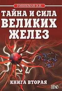 Тайна и сила великих желез. Книга 2. Э. И. Гоникман