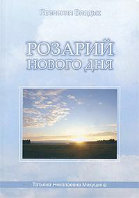 Т. Н. Микушина Розарий Нового Дня микушина т н покаяние спасет россию о царской семье
