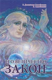 Его Величество Закон. Н. Домашева-Самойленко, В. Самойленко
