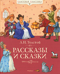 Л. Н. Толстой Л. Н. Толстой. Рассказы и сказки л н толстой басни сказки рассказы