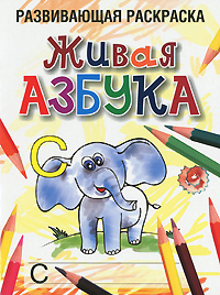 Л. Б. Богданова Живая азбука. Раскраска живая азбука