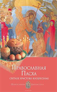 Анна Печерская Православная Пасха. Светлое Христово Воскресение воскресение христово
