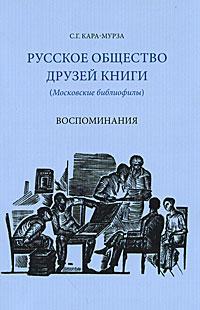 С. Г. Кара-Мурза Русское общество друзей книги