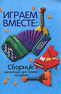 Играем вместе. Сборник ансамблей для баяна (аккордеона)