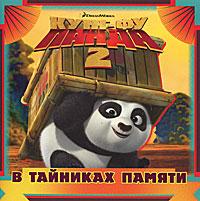 Zakazat.ru Кунг-фу панда 2. В тайниках памяти
