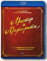 Мастер и Маргарита (Blu-ray) кураев а мастер и маргарита за христа или против