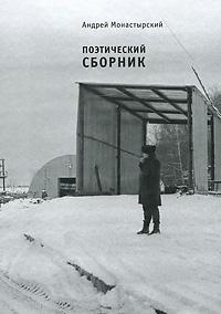 Андрей Монастырский Поэтический сборник