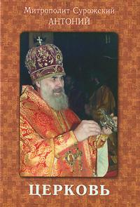 Церковь. Митрополит Сурожский Антоний