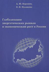 Глобализация энергетических рынков и экономический рост в России происходит внимательно рассматривая