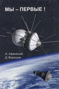 И. Афанасьев, Д. Воронцов Мы - первые!