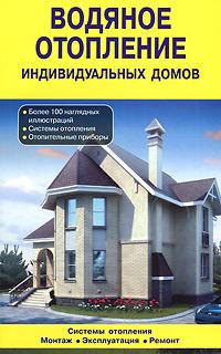 Назаров В. И. Водяное отопление индивидуальных домов