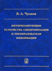 В. А. Чулков Интерполирующие устройства синхронизации и преобразователи информации