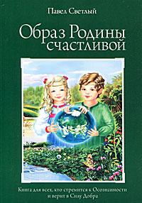 Павел Светлый Образ Родины счастливой