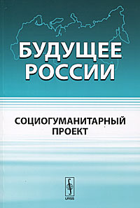 Будущее России. Социогуманитарный проект