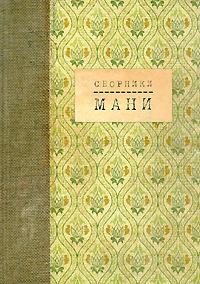 Сборники Мани