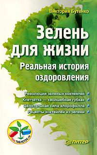 Виктория Бутенко Зелень для жизни. Реальная история оздоровления виктория бутенко зелень для жизни реальная история оздоровления