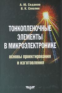 А. Ю. Седаков, В. К. Смолин Тонкопленочные элементы в микроэлектронике. Основы проектирования и изготовления