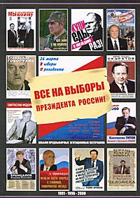 Все на выборы президента России! (1991, 1996, 2000). Альбом предвыборных агитационных материалов avs cd605d 43210