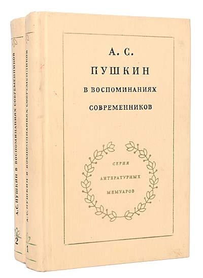 Скачать А. С. Пушкин в воспоминаниях современников 2 быстро