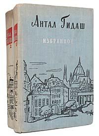 Антал Гидаш. Избранные произведения в 2 томах (комплект из 2 книг) гражданский процесс учебник в 2 томах том 1