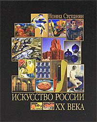 Нонна Степанян Искусство России XX века величайшие творения человечества шедевры архитектуры и инженерного искусства xx века
