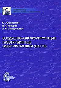 Г. Г. Ольховский, В. А. Казарян, А. Я. Столяревский Воздушно-аккумулирующие газотурбинные электростанции (ВАГТЭ)