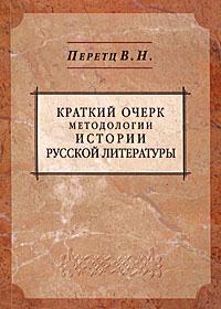 В. Н. Перетц Краткий очерк методологии истории русской литературы