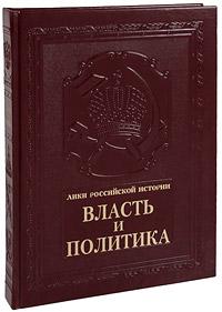 Zakazat.ru: Власть и политика / Power and Politics (подарочное издание)