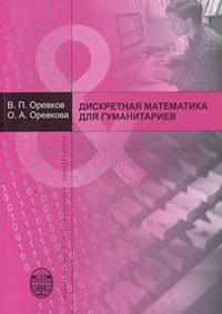 Дискретная математика для гуманитариев. В. П. Оревков, О. А. Оревкова