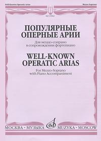 Популярные оперные арии. Для меццо-сопрано в сопровождении фортепиано севильский цирюльник