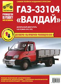 ГАЗ-33104 Валдай. Руководство по эксплуатации, техническому обслуживанию и ремонту книгу по ремонту по газ 24 с цветными фото