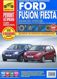 А. В. Кондратьев, А. И. Ханов, И. С. Горфин Ford Fusion. Fiesta. Руководство по эксплуатации, техническому обслуживанию и ремонту