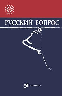 Русский вопрос книга как то раз платон зашел в бар