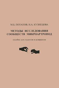 М. Б. Потапов, Н. А. Кузнецова Методы исследования сообществ микроартропод