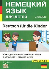 В. К. Гречко, Н. В. Богданова Deutsch fur die Kinder / Немецкий язык для детей