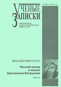 Анна Сергеева-Клятис Русский ампир и поэзия Константина Батюшкова. Часть 2 сефер гамицвот сефер а мицвот часть i