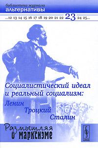 Социалистический идеал и реальный социализм. Ленин, Троцкий, Сталин