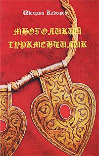 Шохрат Кадыров Многоликий туркменчилик