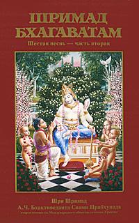 все цены на А. Ч. Бхактиведанта Свами Прабхупада Шримад-Бхагаватам. Песнь шестая. Часть 2 онлайн
