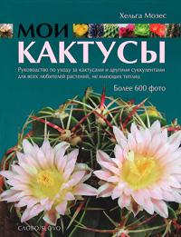 Хельга Мозес Мои кактусы для кактусов и суккулентов