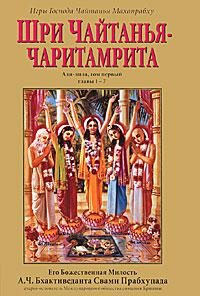 Шри Чайтанья-чаритамрита. Ади-лила. Том 1. Кришнадаса Кавираджа Госвами