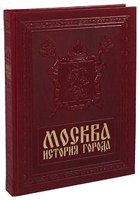 А. Л. Мясников Москва. История города / Moscow: History of the City (подарочное издание)