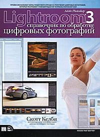 Скотт Келби Adobe Photoshop Lightroom 3. Справочник по обработке цифровых фотографий коллектив авторов adobe photoshop lightroom 5 официальный учебный курс
