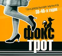 Фокстрот. Танцевальная музыка 30-40-х годов