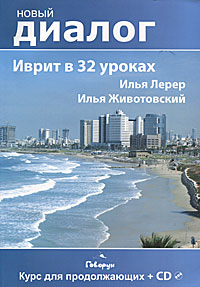 Илья Лерер, Илья Животовский Иврит в 32 уроках. Курс для продолжающих (+ CD) шеат иврит купить