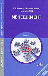 Менеджмент. А. Д. Косьмин, Н. В. Свинтицкий, Е. А. Косьмина