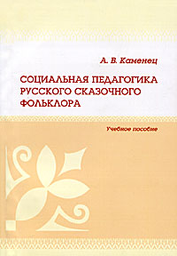 Социальная педагогика русского сказочного фольклора