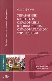 О. А. Сафонова Управление качеством образования в дошкольном образовательном учреждении