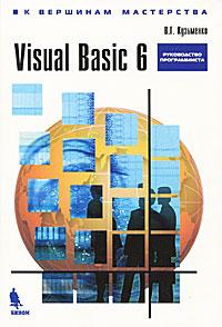 Кузьменко В.Г. Visual Basic 6 как программировать на visual basic net книга 2 программирование для сети структуры данных