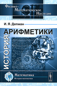 И. Я. Депман История арифметики остров арифметики
